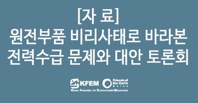 자료_원전부품
