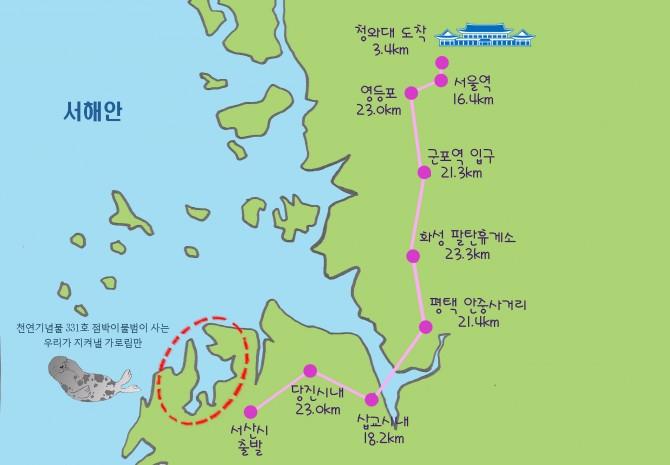 가로림만 조력댐 백지화를 위한 3차 도보대행진, 걸어서 청와대까지 150km 1