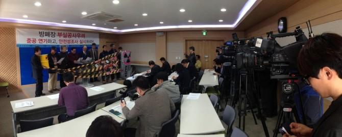 경주 방폐장 건설 비리 규탄 기자회견 1