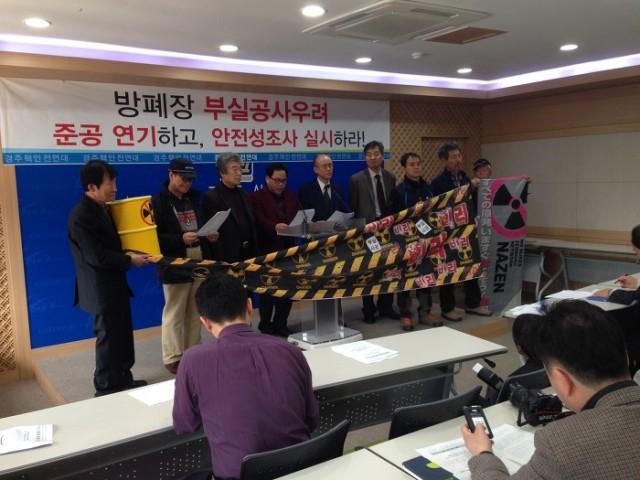 경주 방폐장 건설 비리 규탄 기자회견 2