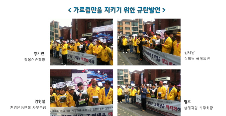 박근혜 정부는 가로림만 조력댐 계획을 백지화하라1