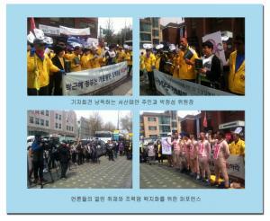박근혜 정부는 가로림만 조력댐 계획을 백지화하라2