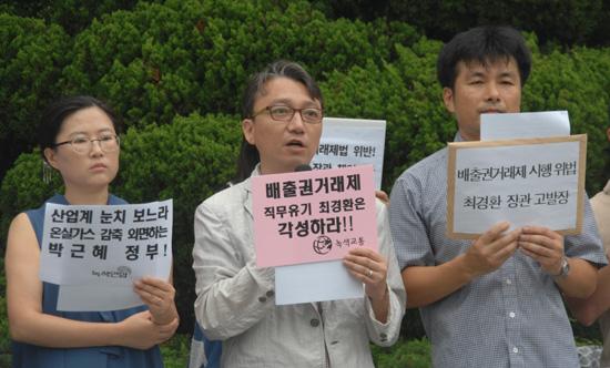 법정기한 넘긴 배출권거래제 최경환 기획재정부 장관 고발당해