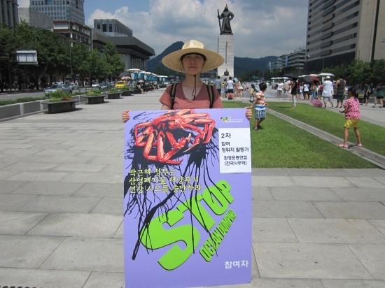 산업폐수 해양투기연장반대 자전거캠페인기간 동안 서울에서는 활동가 1인시위를 함께 진행합니다 2일차1
