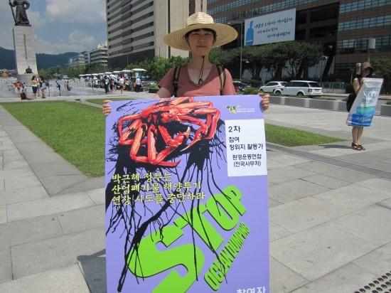 산업폐수 해양투기연장반대 자전거캠페인기간 동안 서울에서는 활동가 1인시위를 함께 진행합니다 2일차2