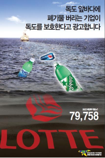 삼양에 이어 하림도 해양투기 중단 선언 롯데는 묵묵부답2