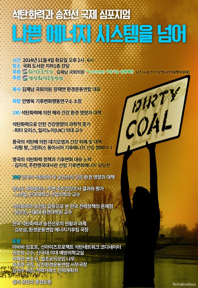 석탄화력과 송전선 국제심포지엄 나쁜 에너지 시스템을 넘어 1