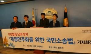 예산낭비 방지를 위한 국민소송법 1