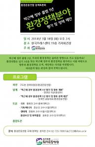 [정책토론회]박근혜 정부 1주년 토론회_환경 정책분야 평가 및 정책 제안1