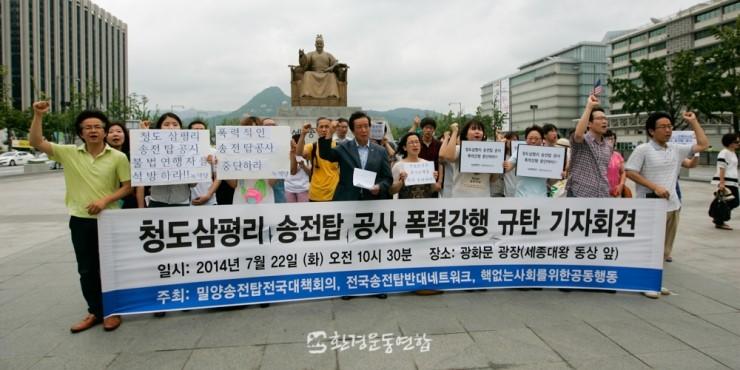 한전, 청도 삼평리 송전탑 반대 농성장 폭력으로 철거3