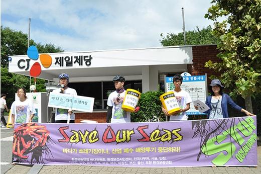 해양투기 자전거캠페인 인천 최대의 산업폐수 해양투기업체 CJ제일제당1