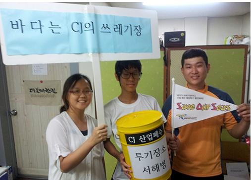 해양투기 자전거캠페인 인천 최대의 산업폐수 해양투기업체 CJ제일제당3