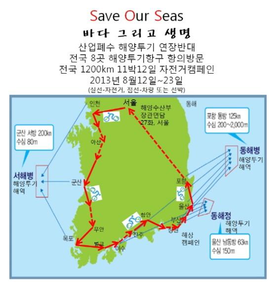 해양투기 자전거캠페인 한국판 이따이이따이병 온산병 벌써 1