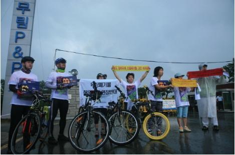 해양투기 자전거캠페인 한국판 이따이이따이병 온산병 벌써 3