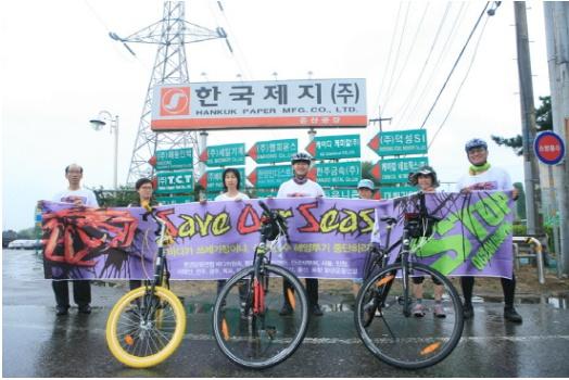 해양투기 자전거캠페인 한국판 이따이이따이병 온산병 벌써 4