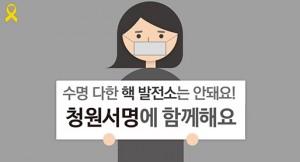 핵발전소 폐쇄  미량의 방사능도  무해 하다는데 3
