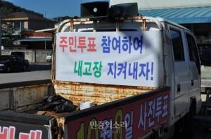 후쿠시마 와는 다른 미래 삼척에서 시작됐다3