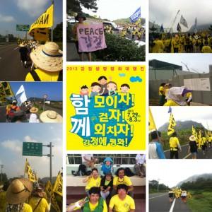 2013 강정 생평평화대행진 강정에 평화 1