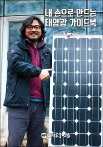 SolarGuidebook-cover