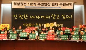 9일 서울 종로구 프레스센터 20층 국제회의장에서 수명끝난 월성1호기의 폐쇄를 촉구하는 국민선언이 열렸다.ⓒ정대희
