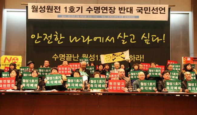 9일 서울 종로구 프레스센터 20ㅊ,ㅇ 국제회의장에서 월성1호기의 폐쇄를 촉구하는 국민선언이 개최됐다.ⓒ정대희