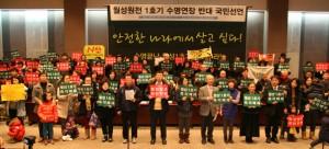 9일 서울 종로구 프레스센터 20층 국제회의장에서 월성원전 1호기의 폐쇄를 촉구하는 국민선언이 진행됐다.ⓒ정대희