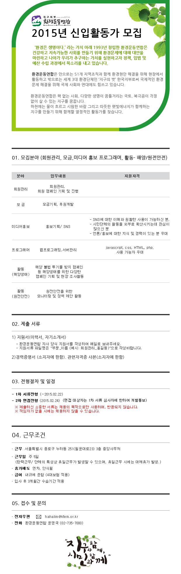 채용웹자보