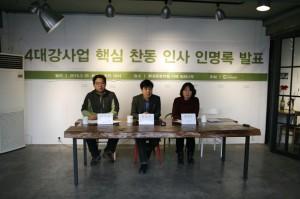 지난 10일 환경운동연합은 기자회견을 열고 4대강 사업의 핵심 찬동인사 인명부를 발표했다.ⓒ 정대희