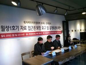 9일 환경운동연합에서 월성1호기의 정보공개를 요구하는 기자회견이 열렸다.