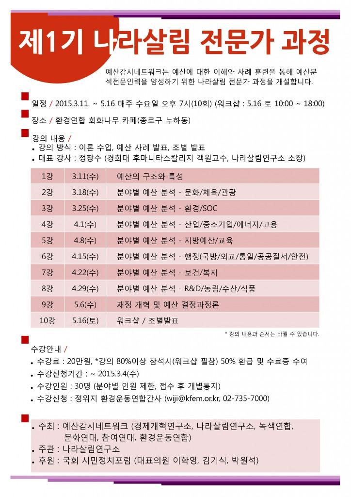 나라살림 전문가과정 포스터_0225_최종