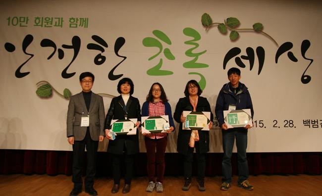 10년 근속상 수상자들. 왼쪽부터 이복연(에코생협 대리수상), 이은희(천안아산),김진우(제천, 대리수상), 이경호(대전)