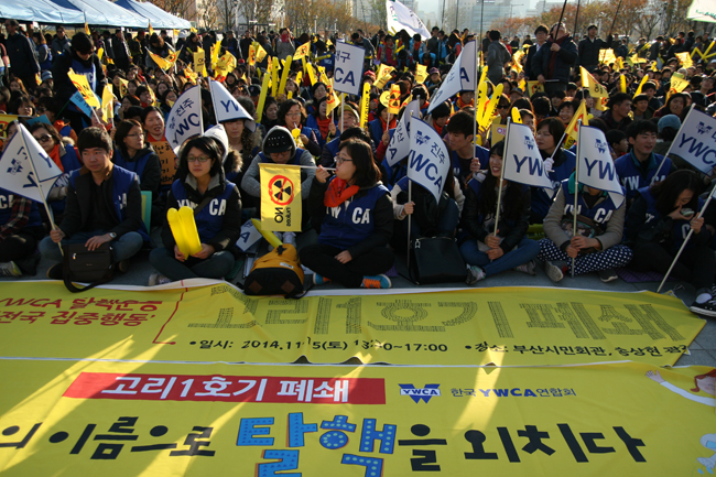 ▲ 지난해 11월 부산진구 송상현광장에 모인 1000여명의 시민사회단체 참가자들이 고리1호기의 폐쇄를 촉구하는 집회를 열었다. ⓒ 정대희