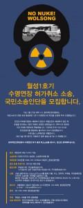 월성1호기 국민소송인단
