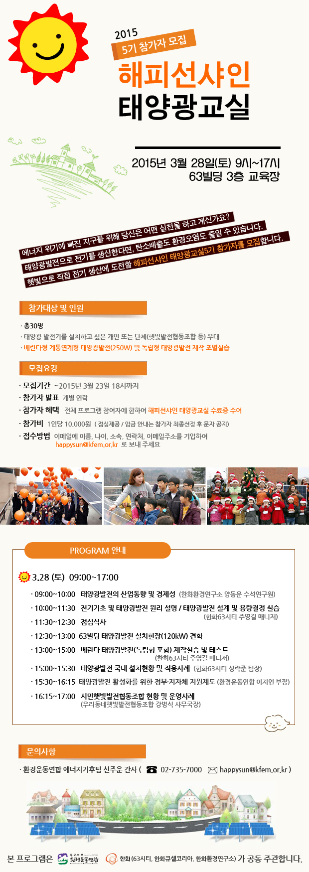2015 03 16 해피선샤인 태양광교실_5기 (1)