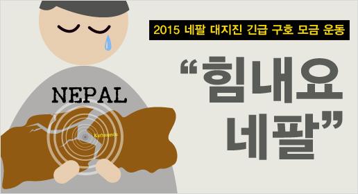 nepal_banner