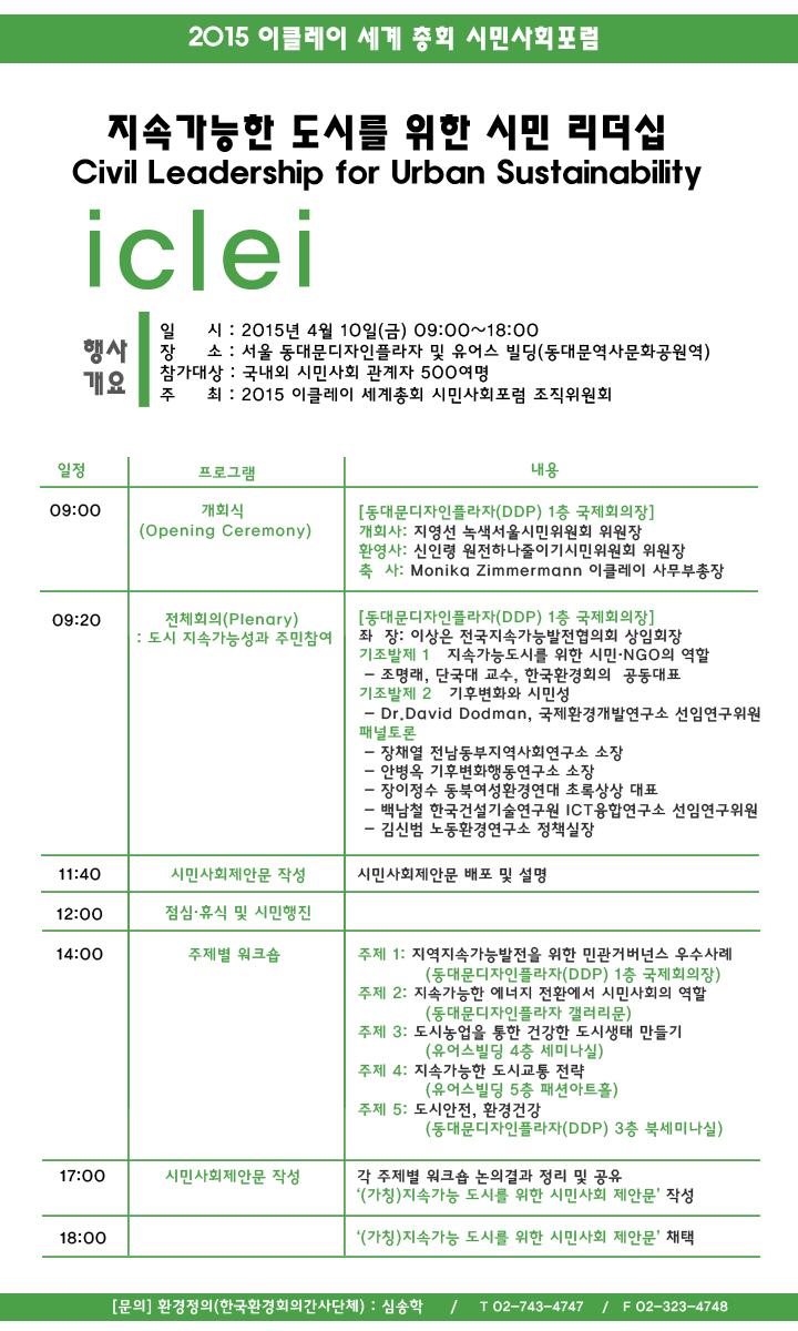 0325_이클레이시민사회포럼_한글_웹자보