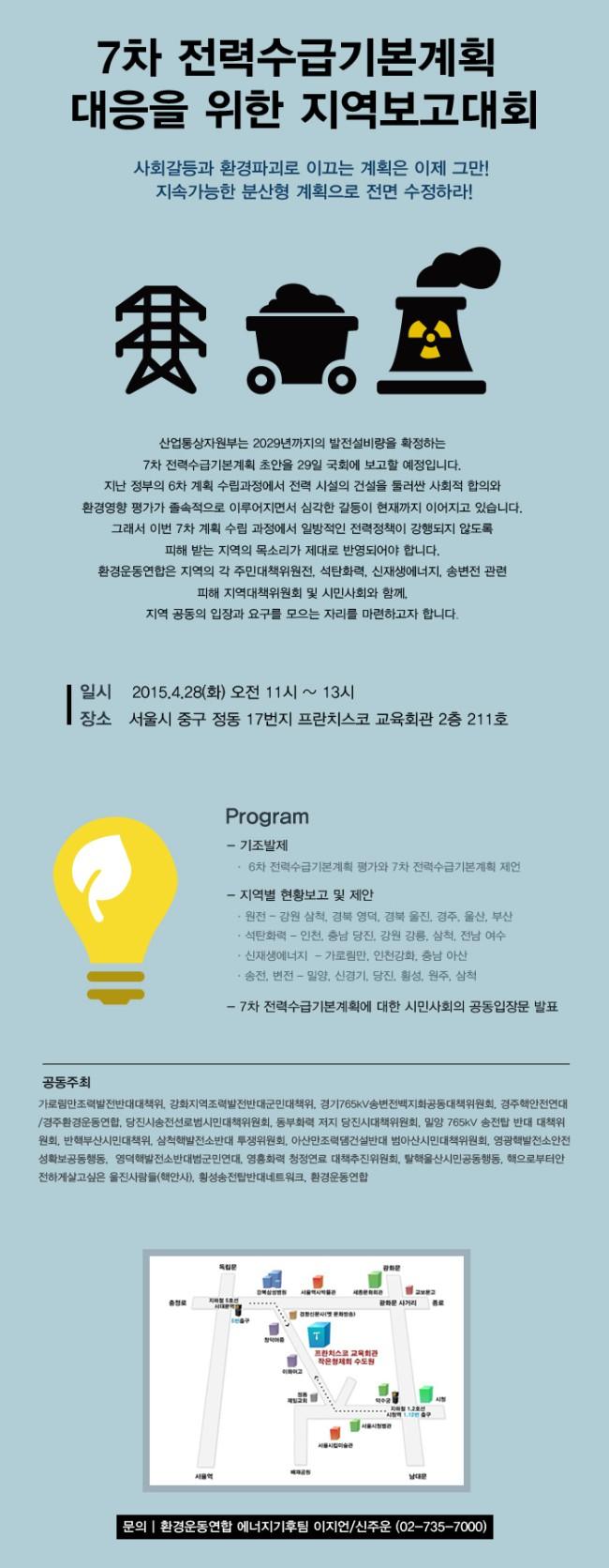 7차 전력수급기본계획 대응을 위한 지역보고대회 (1)