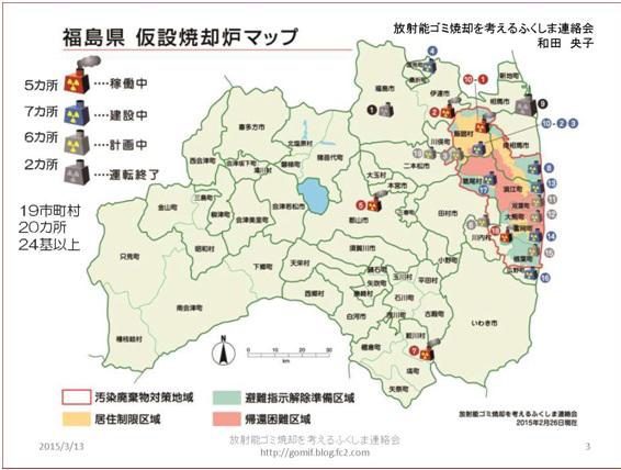 ▲ 후쿠시마현 가설 소각로 지도 ⓒ 김혜정