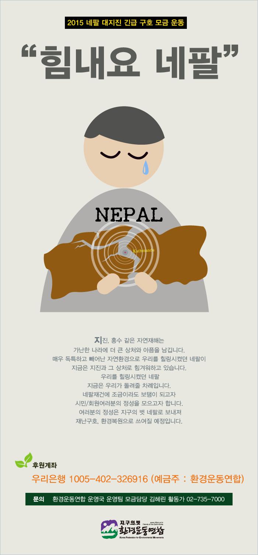 네팔구호기금3