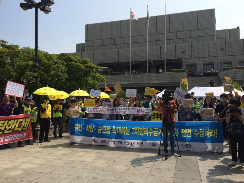 지난 6.18 삼성동에서 열린 제7차전력수급기본계획 공청회장 앞에서 시민단체들이 기자회견을 진행했다. ⓒ양이원영