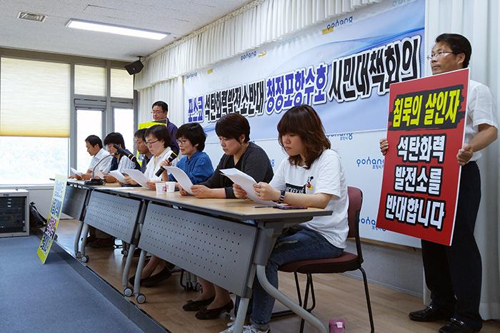 포스코석탄화력발전소를 반대하는 포항시민대책회의가 6월 4일 발족했다. 사진=포항환경운동연합