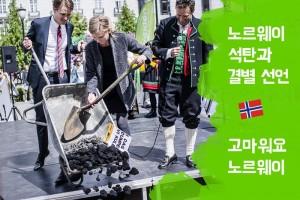 노르웨이 국부펀드 석탄 관련 투자 철회