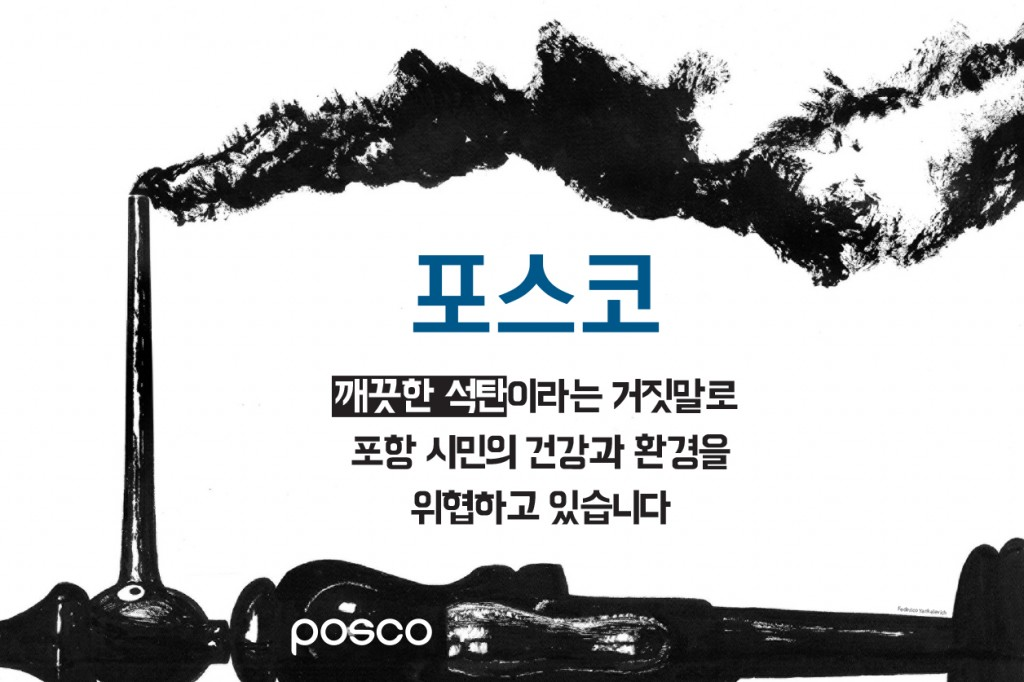 Stop-Posco-Coal-Final-Print-1