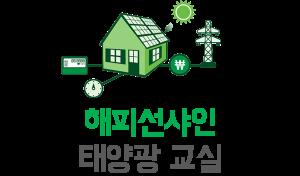 해피선샤인 태양광 교실