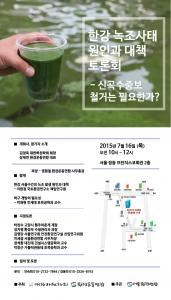 신곡수중보토론회-01