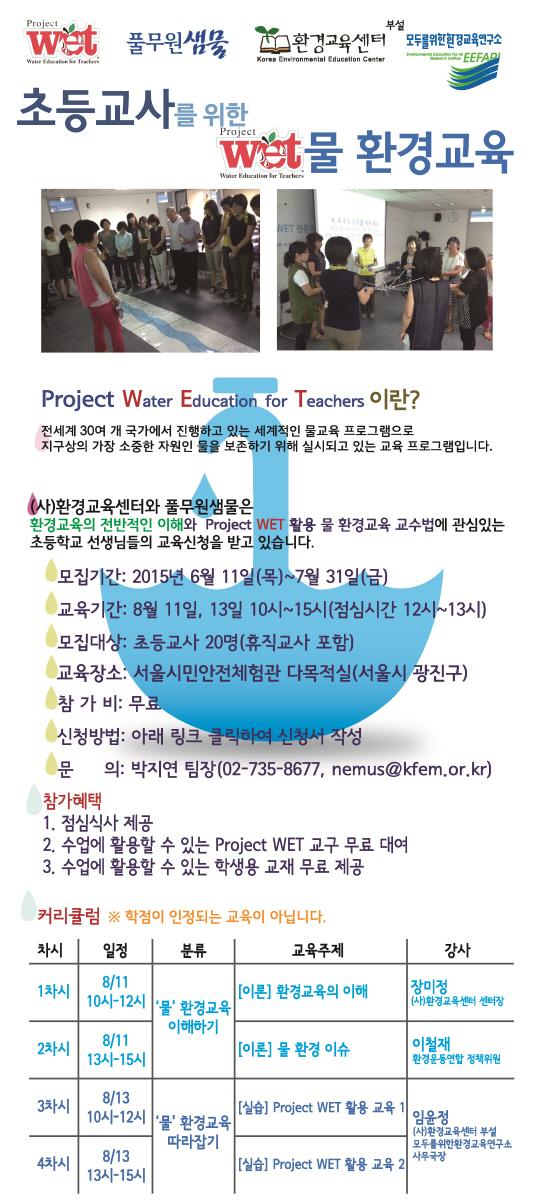 크기변환_[환경교육센터] 초등교사를 위한 Project WET-01-01