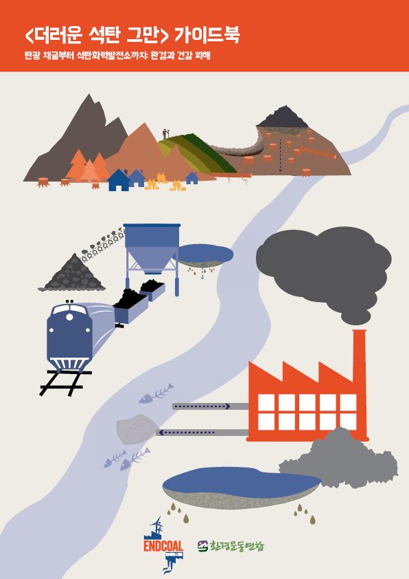 더러운 석탄 그만 가이드북