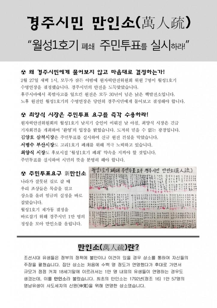 만인소_홍보물_1