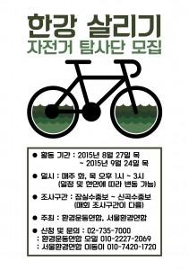 모집-포스터
