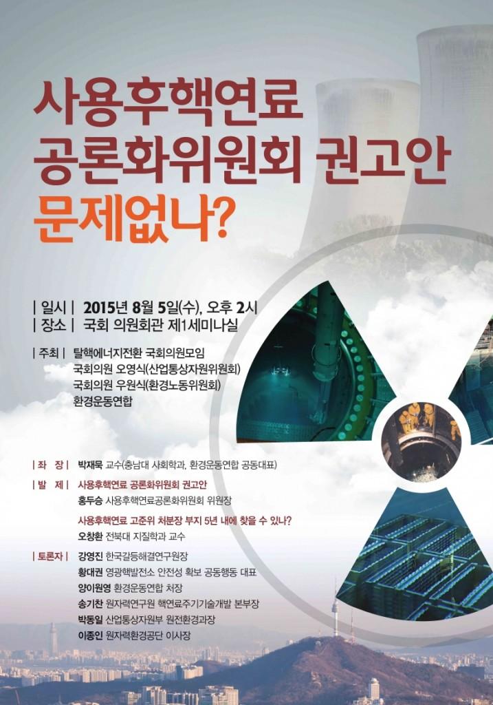 크기변환_사용후 핵연료 당면과제 국회토론회 포스터
